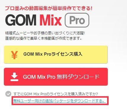 日本公式サイトでの追加パッケージダウンロード