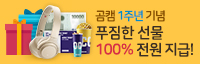곰캠 1주년 기념 푸짐한 선물 100% 전원 지급!