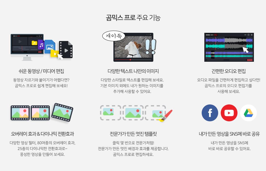 곰믹스 프로 주요 기능