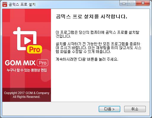 GOM Media Player installation window 1