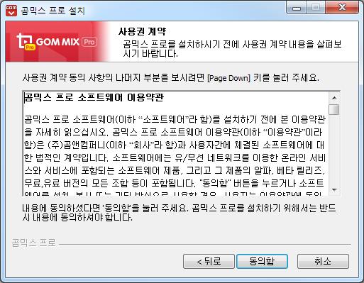 GOM Media Player installion window 2