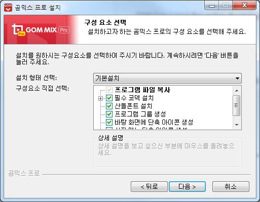 GOM Media Player installion window 3