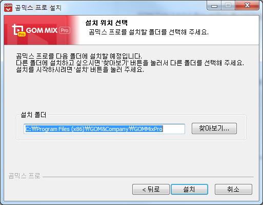 GOM Media Player Optional Software Offer