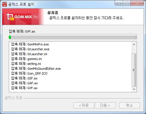 GOM Media Player installion window 4