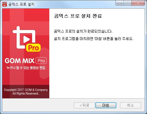 GOM Media Player installion window 5